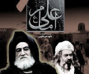 آهنگ حضرت علی : دانلود آهنگ سریال امام علی + متن (باکلام؛ بی کلام)