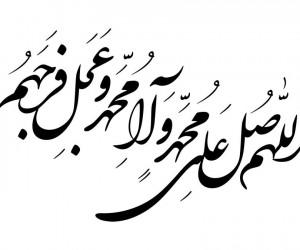 متن و صوت صلوات بر حضرت فاطمه زهرا (س)