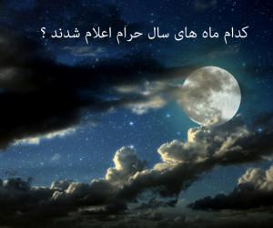 آشنایی با 4 ماه از ماههای حرام سال