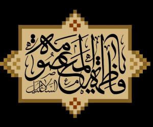 وفات حضرت معصومه (س) در سال 99 چه روزی است ؟