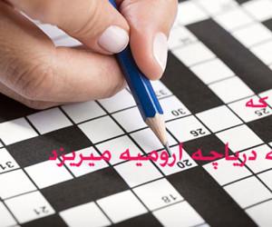 به دریاچه ارومیه میریزد / از رودهای دریاچه ارومیه در حل جدول