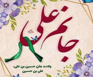 دانلود 10 سرود بمناسبت ولادت حضرت علی (ع) + متن سرود