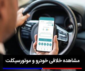 خلافی خودرو / استعلام و اعتراض به جریمه های رانندگی