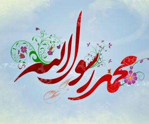 15 انشا درباره حضرت محمد (ص) مناسب پایه های سوم تا هشتم