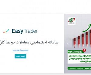 نحوه نصب و ورود به ایزی تریدر (easytrader.emofid.com)