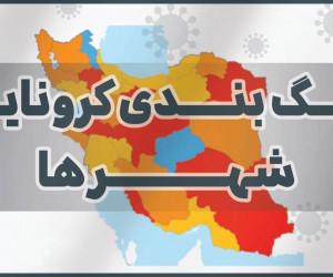 آخرین رنگ بندی کرونا در استان های ایران
