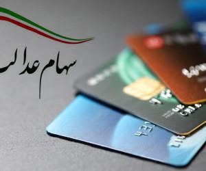 صدور کارتهای اعتباری سهام عدالت و معیشتی