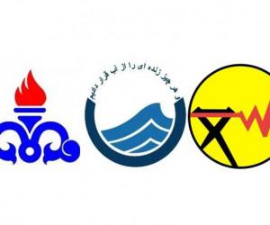 آب و برق و گاز مجانی