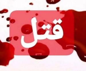 کشتن مادرشوهر در مشهد