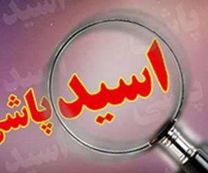 اسیدپاشی دختر 17 ساله به پدرش در ورامین !