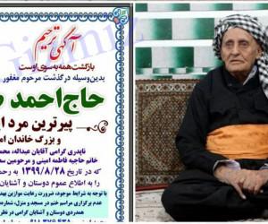 احمد صوفی پیرترین مرد ایران فوت شد