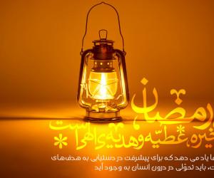 20 پیام تبریک ماه رمضان به عشقم