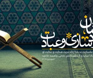 زیباترین و جدیدترین پیام تبریک ماه رمضان به همکار