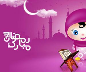 20 پیام تبریک ماه رمضان به کودکان