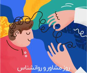 پیامک تبریک روز جهانی روانشناس و مشاور به همسر