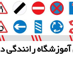 لیست آموزشگاه های رانندگی در اصفهان