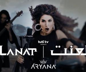 متن آهنگ لعنت آریانا سعید ( Lanat | Aryana Sayeed )