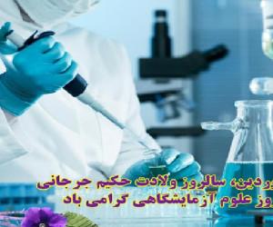تاریخ روز علوم آزمایشگاهی و زادروز حکیم اسماعیل جرجانی در سال ۹۹