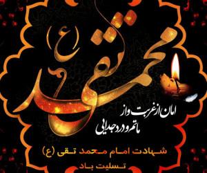 تاریخ شهادت امام محمد تقی در سال ۹۹ چه روزی است ؟