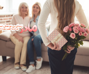 اشعاری زیبا در وصف مادران