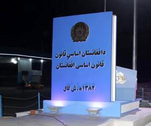 متن کامل قانون اساسی افغانستان