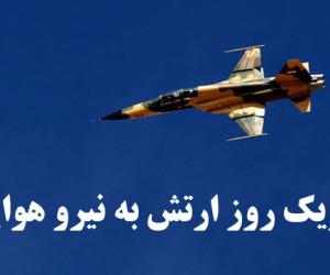 گلچین متن تبریک روز ارتش به نیروی هوایی