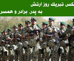 عکس نوشته تبریک روز ارتش به پدر / برادر / همسر