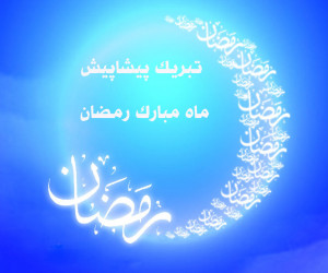 20 متن تبریک پیشاپیش ماه رمضان