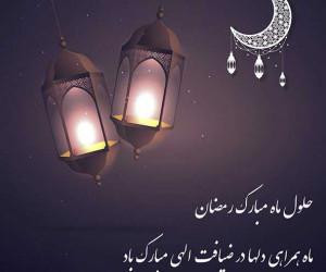 22 متن دلنشین برای تبریک حلول ماه رمضان