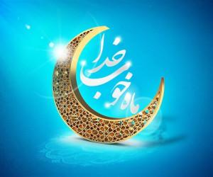 آشنایی با اهمیت ماه رمضان و روزه