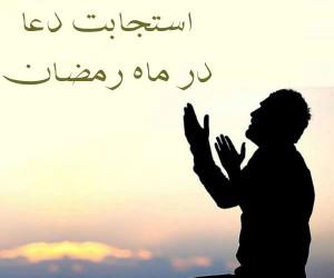 استجابت دعا در ماه رمضان و بهترین زمان برای دعا
