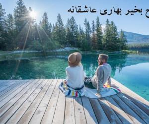 22 متن و پیام صبح بخیر بهاری عاشقانه