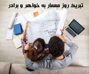 22 متن تبریک روز معمار به خواهر و برادر