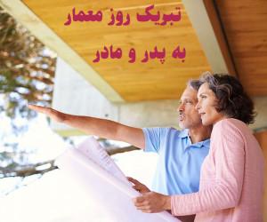 جدیدترین متن تبریک روز معمار به پدر و مادر