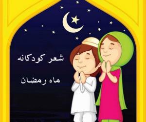 10 شعر و سرود کودکانه درمورد ماه رمضان
