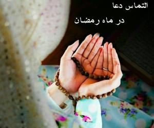 20 متن دلنشین التماس دعا در ماه رمضان