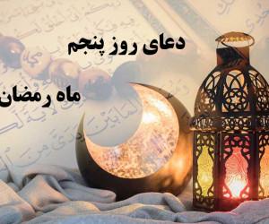 دانلود عکس باکیفیت دعای روز پنجم ماه رمضان