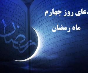 دانلود عکس باکیفیت دعای روز چهارم ماه رمضان