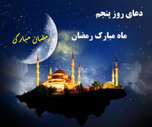 دعای روز پنجم ماه رمضان همراه با تفسیر کامل + فایل صوتی