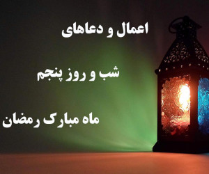 فهرست کامل اعمال شب و روز پنجم ماه رمضان
