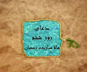 عکس دعای روز ششم ماه رمضان با کیفیت بالا
