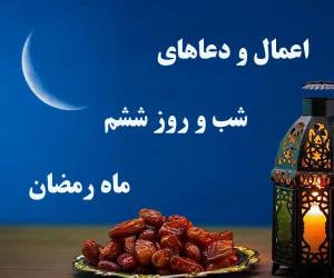 اعمال شب و روز ششم ماه مبارک رمضان