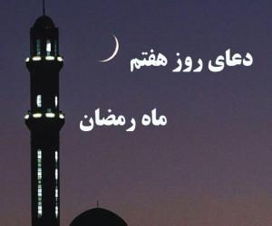 دانلود عکس دعای روز هفتم ماه رمضان با کیفیت بالا