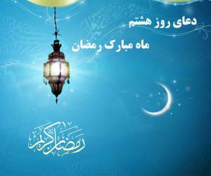دعای روز هشتم ماه رمضان همراه با شرح کامل دعا