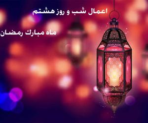 اعمال شب و روز هشتم ماه مبارک رمضان