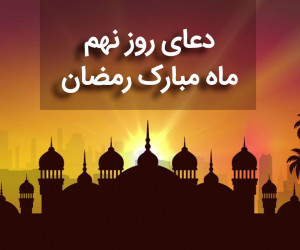 دانلود عکس دعای روز نهم ماه رمضان با کیفیت بالا