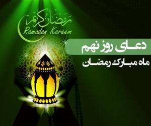 دعای روز نهم ماه رمضان همراه با تفسیر + فایل صوتی و کلیپ