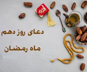 دعای روز دهم ماه رمضان همراه با تفسیر آن + فایل صوتی و کلیپ