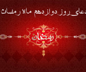 دانلود عکس دعای روز دوازدهم ماه رمضان با کیفیت بالا