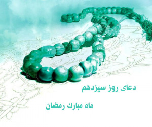 دانلود عکس دعای روز سیزدهم ماه رمضان با کیفیت بالا